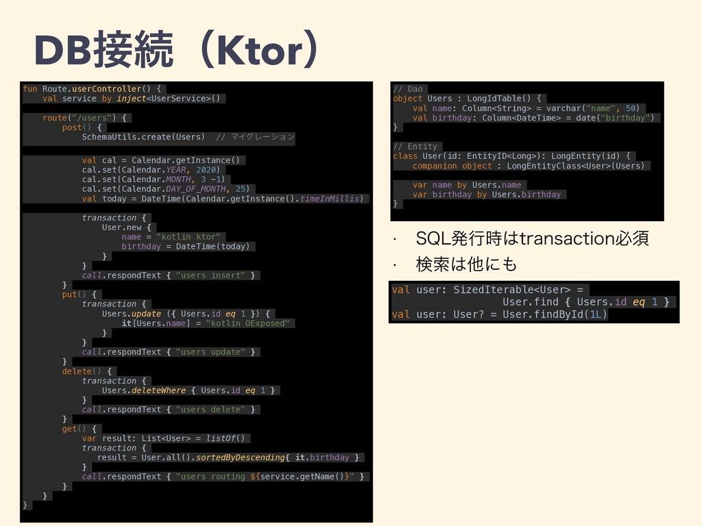 DBଓʢKtorʣ // Dao object Users : LongIdTable() ...