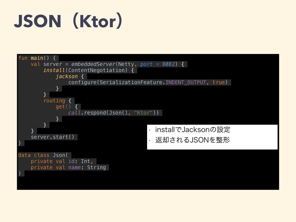 JSONʢKtorʣ fun main() { val server = embeddedSe...