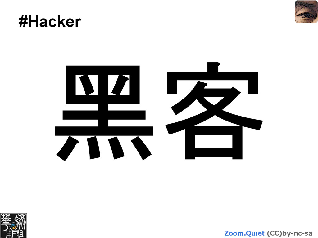 Zoom.Quiet (CC)by-nc-sa #Hacker 黑客