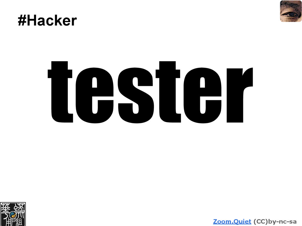 Zoom.Quiet (CC)by-nc-sa #Hacker tester