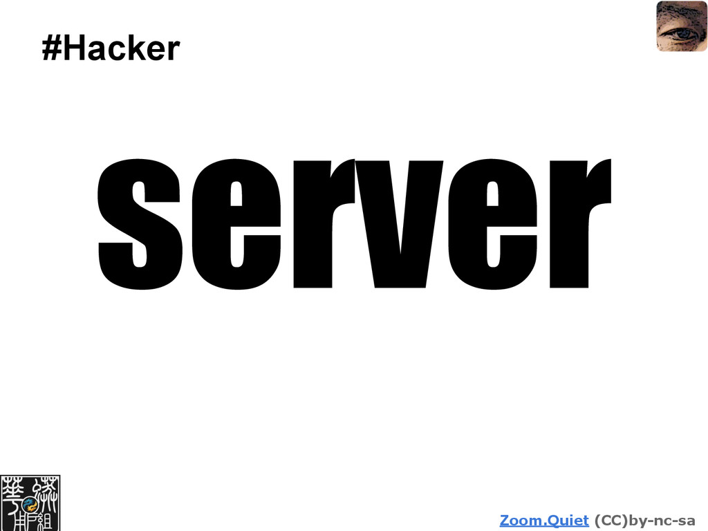 Zoom.Quiet (CC)by-nc-sa #Hacker server