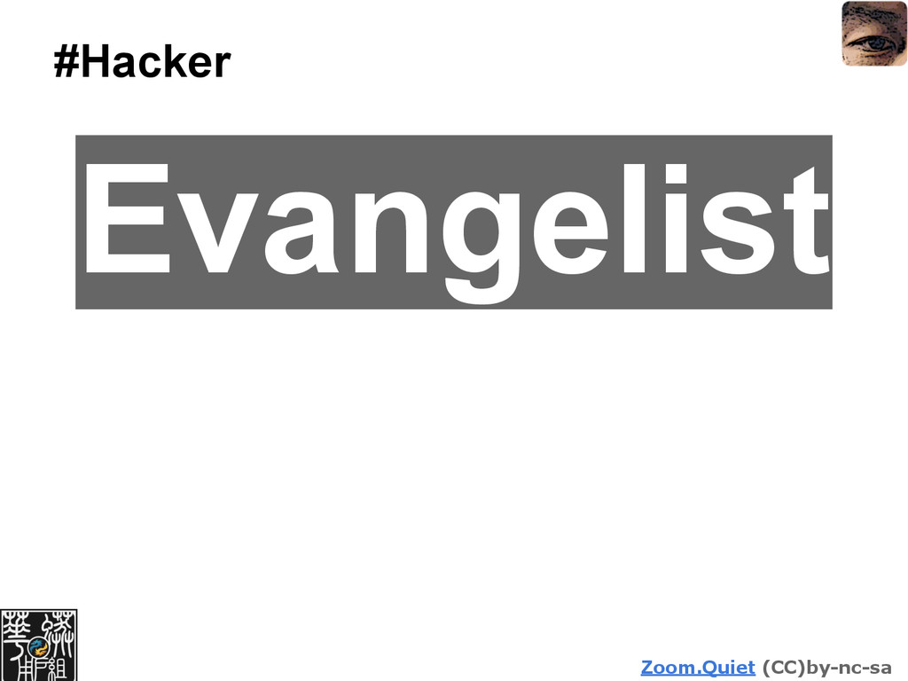 Zoom.Quiet (CC)by-nc-sa #Hacker Evangelist