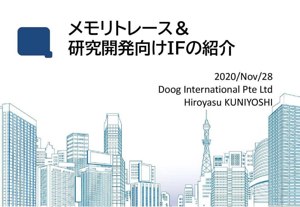 メモリトレース& 研究開発向けIFの紹介 1 2020/Nov/28 Doog Interna...