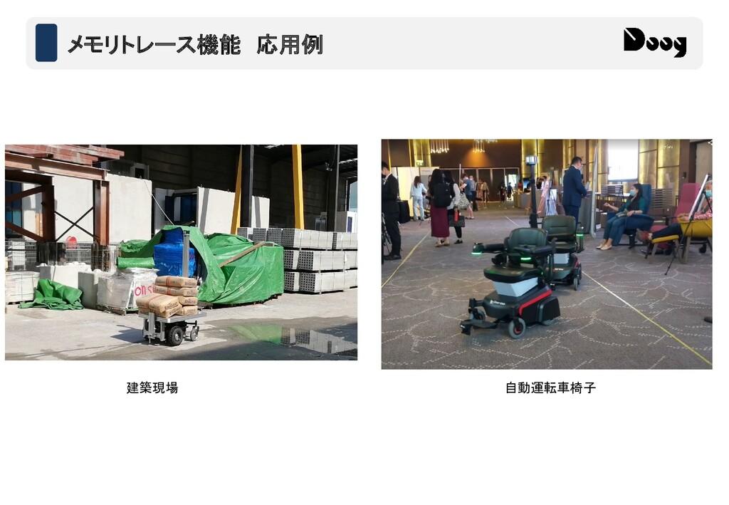 メモリトレース機能 応用例 自動運転車椅子 建築現場
