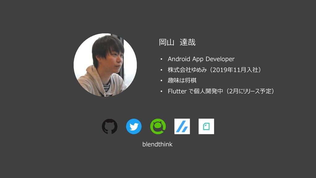岡⼭ 達哉 • Android App Developer • 株式会社ゆめみ(2019年11...