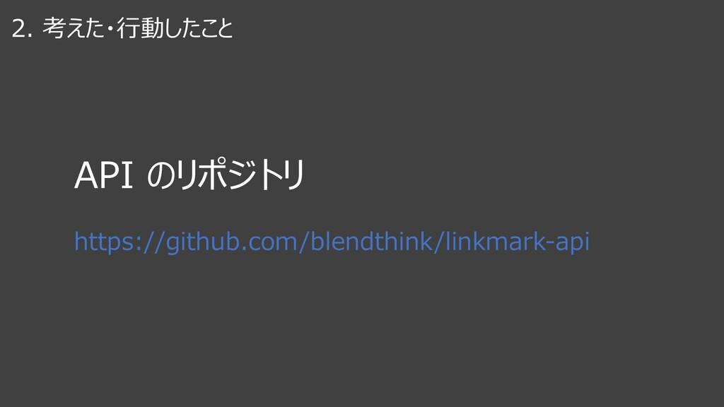 2. 考えた・⾏動したこと API のリポジトリ https://github.com/ble...