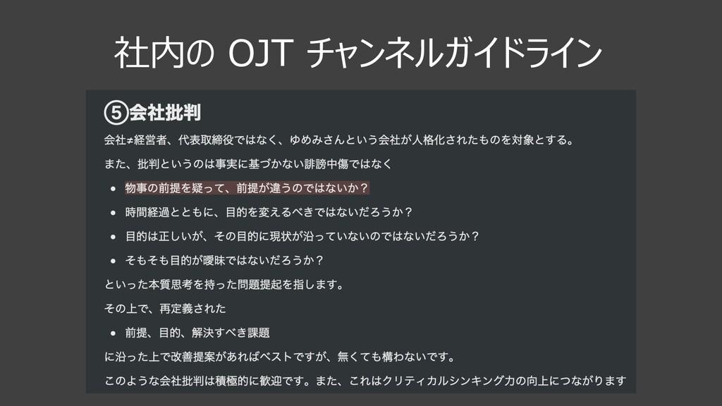 社内の OJT チャンネルガイドライン