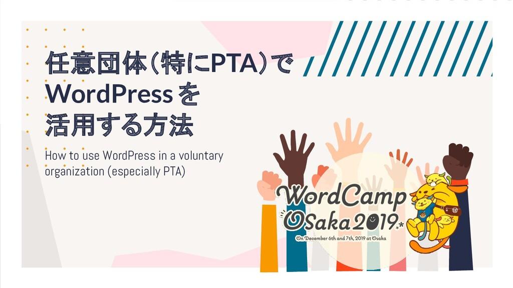任意団体(特にPTA)で WordPress を 活用する方法 How to use Word...