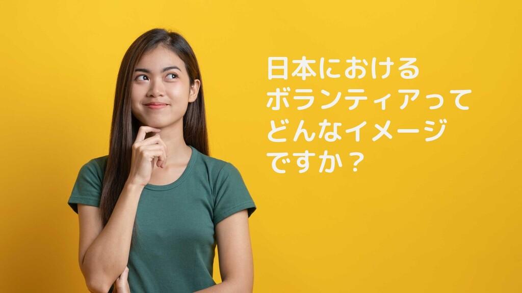 日本における ボランティアって どんなイメージ ですか?