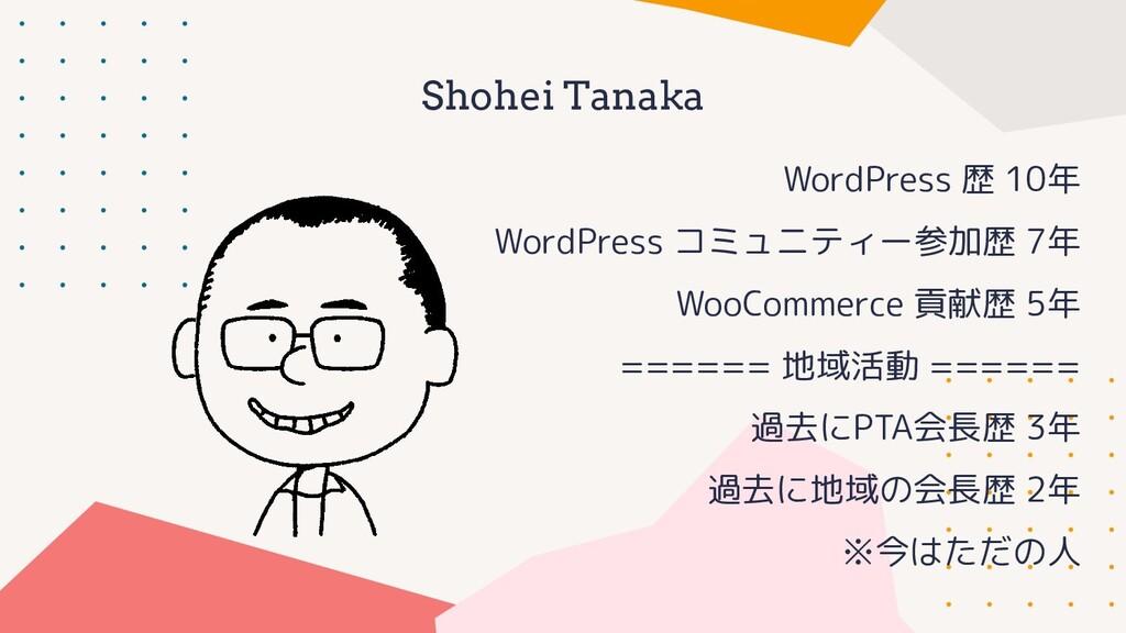 WordPress 歴 10年 WordPress コミュニティー参加歴 7年 WooComm...