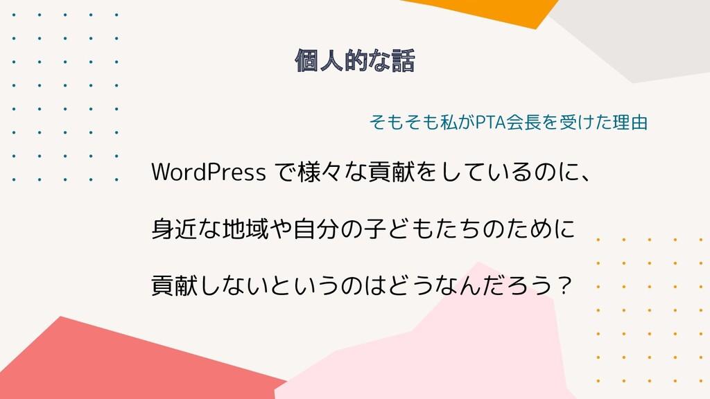 そもそも私がPTA会長を受けた理由 個人的な話 WordPress で様々な貢献をしているのに...