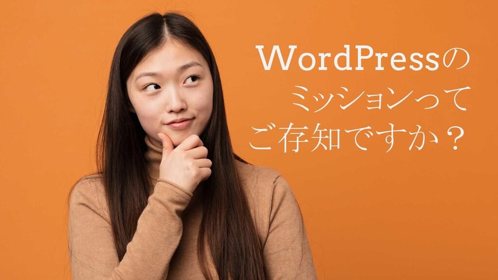 WordPressの ミッションって ご存知ですか?