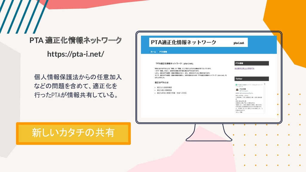 PTA 適正化情報ネットワーク https://pta-i.net/ 個人情報保護法からの任意...
