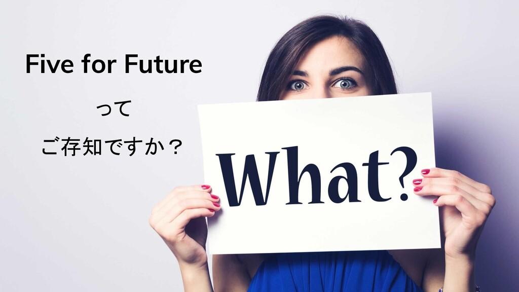 Five for Future って ご存知ですか?