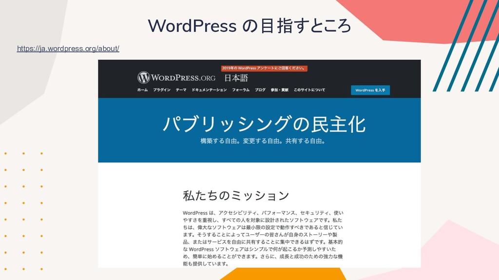 WordPress の目指すところ https://ja.wordpress.org/abou...