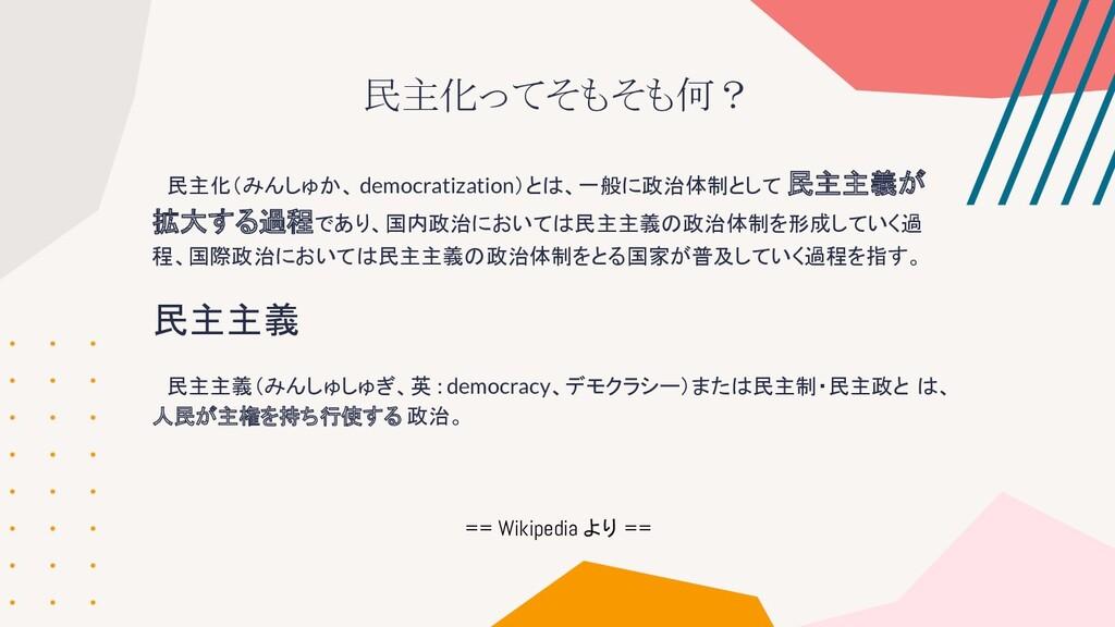 民主化(みんしゅか、 democratization)とは、一般に政治体制として 民主主義が...