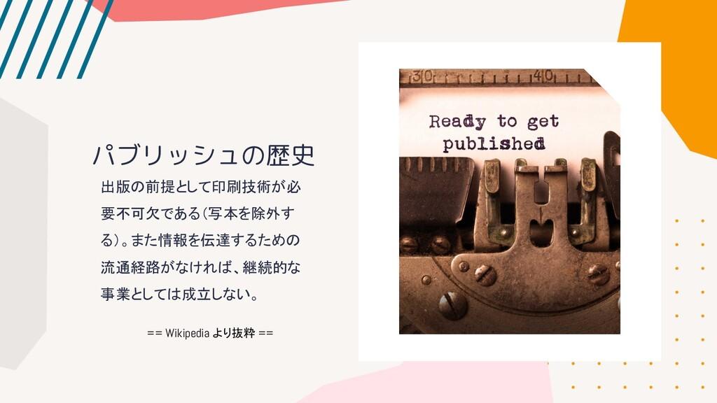 パブリッシュの歴史 出版の前提として印刷技術が必 要不可欠である(写本を除外す る)。また情報...