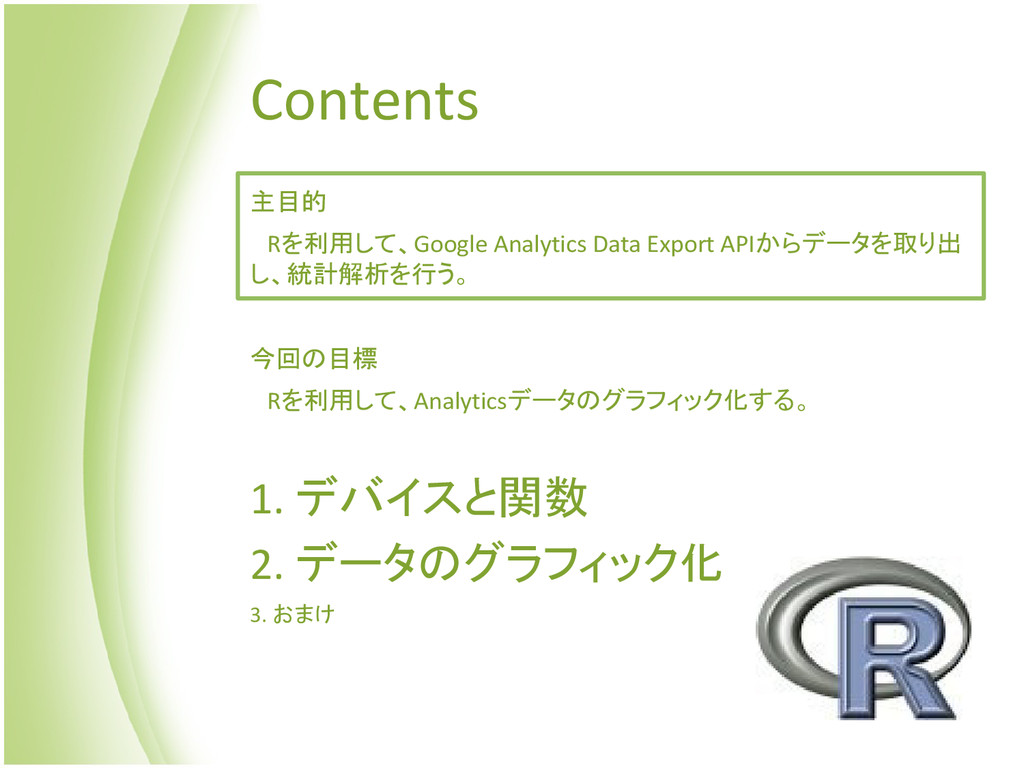 Contents 主目的  Rを利用して、Google Analytics Data Expo...