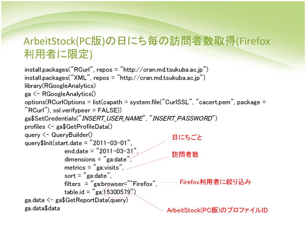 ArbeitStock(PC版)の日にち毎の訪問者数取得(Firefox 利用者に限定) in...