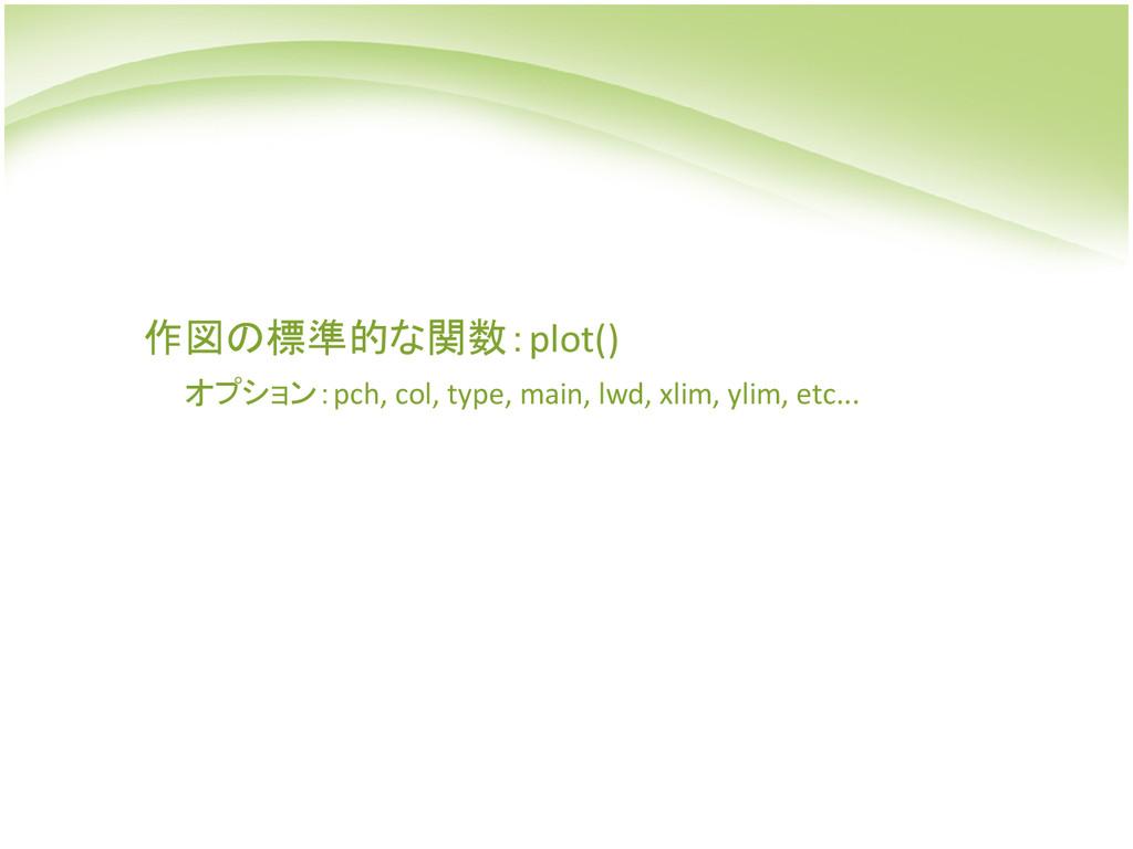 作図の標準的な関数:plot()   オプション:pch, col, type, main, ...