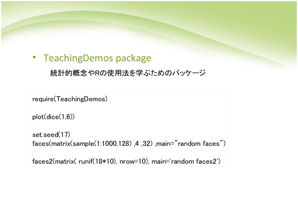 • TeachingDemos package require(TeachingDemos) ...