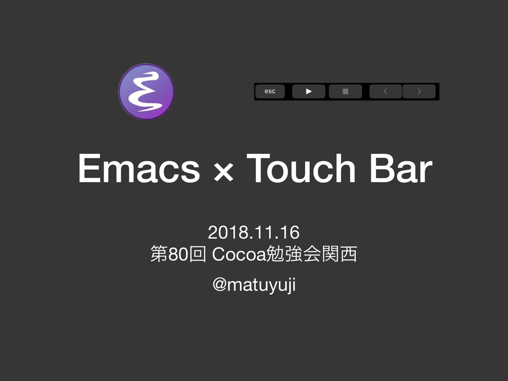 Emacs × Touch Bar 2018.11.16  ୈ80ճ Cocoaษڧձؔ  ...