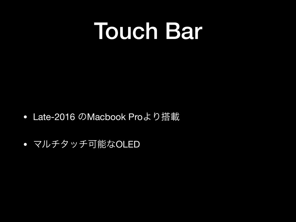 Touch Bar • Late-2016 ͷMacbook ProΑΓࡌ  • Ϛϧνλο...
