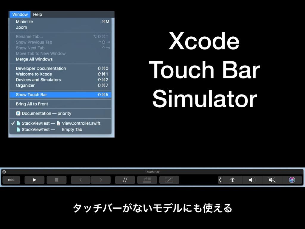 Xcode Touch Bar Simulator λονόʔ͕ͳ͍Ϟσϧʹ͑Δ