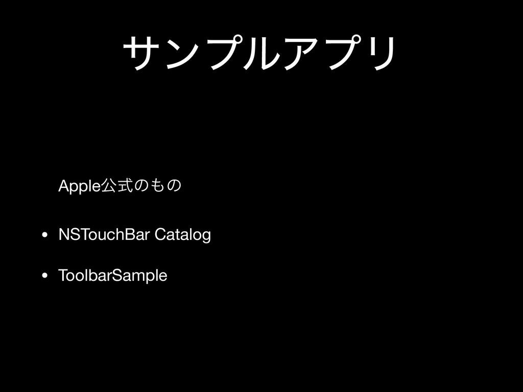 αϯϓϧΞϓϦ Appleެࣜͷͷ  • NSTouchBar Catalog  • Too...
