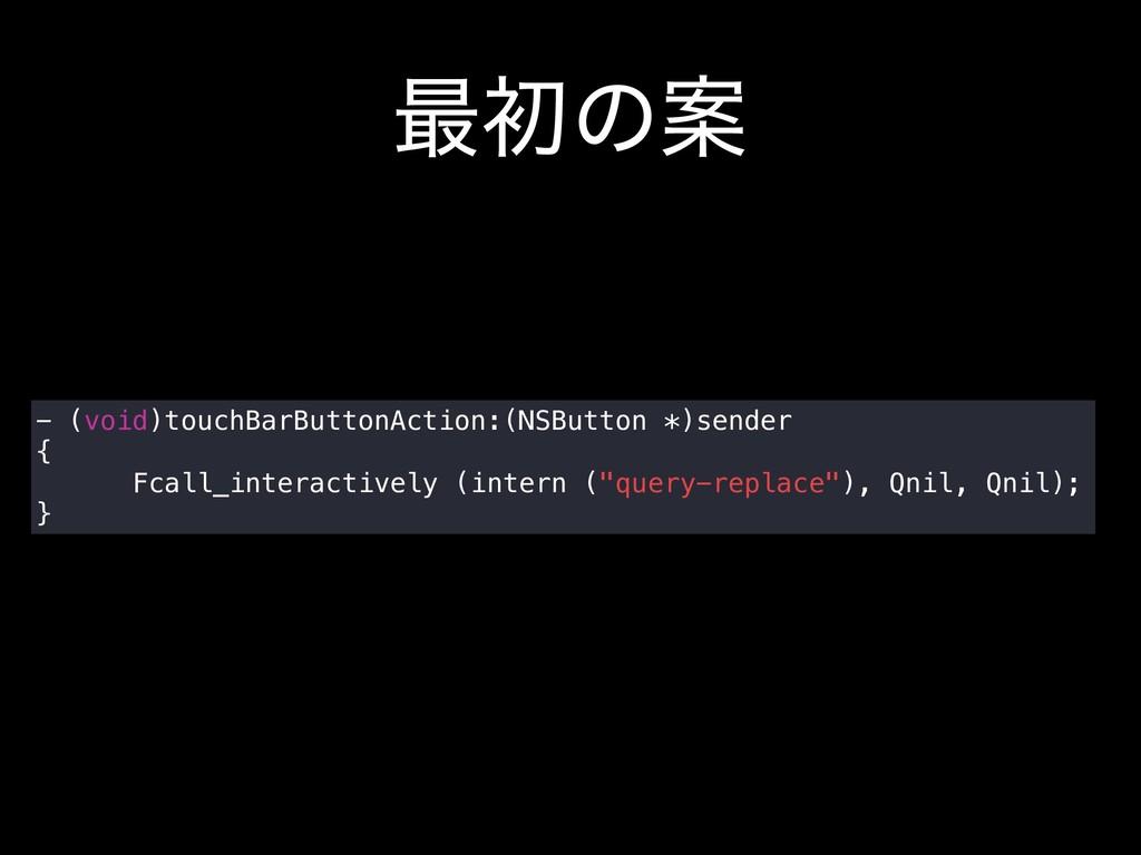 ࠷ॳͷҊ - (void)touchBarButtonAction:(NSButton *)s...