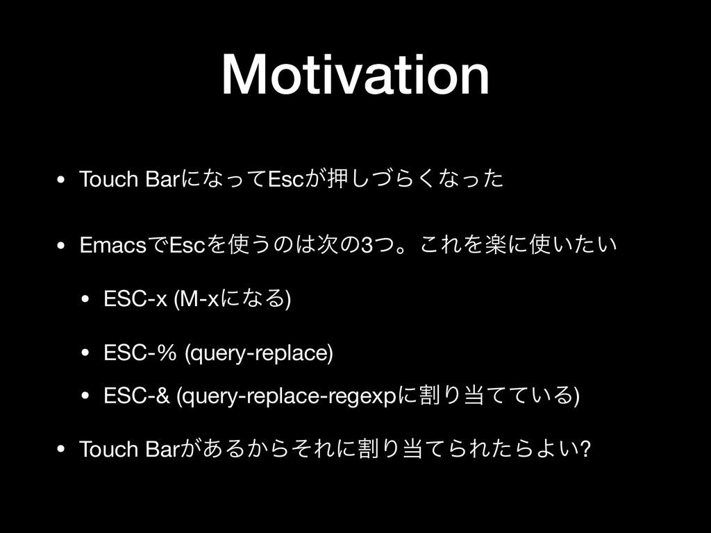 Motivation • Touch BarʹͳͬͯEsc͕ԡͮ͠Β͘ͳͬͨ  • Emacs...