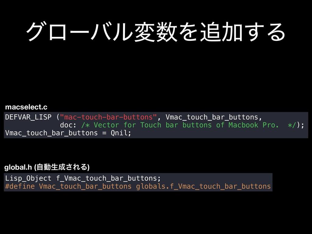 άϩʔόϧมΛՃ͢Δ Lisp_Object f_Vmac_touch_bar_butto...