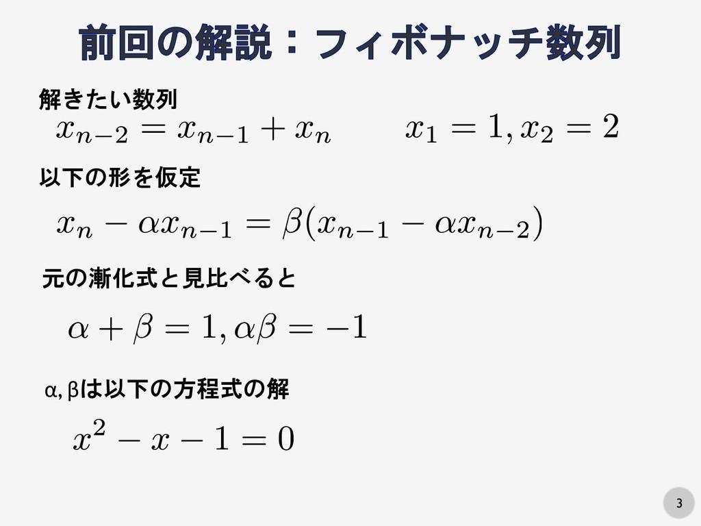 3 解きたい数列 以下の形を仮定 元の漸化式と見比べると α, βは以下の方程式の解