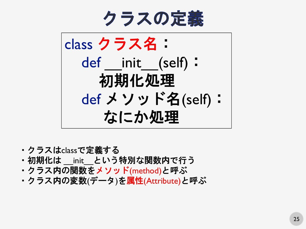25 class クラス名: def __init__(self): 初期化処理 def メソ...