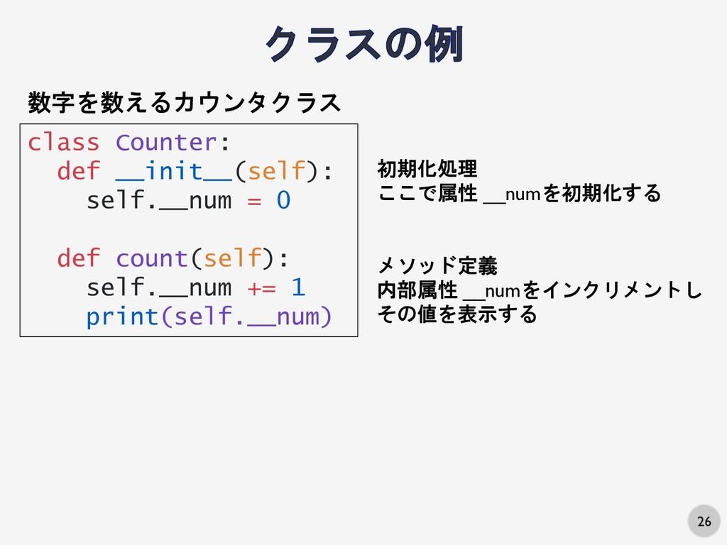 26 class Counter: def __init__(self): self.__nu...