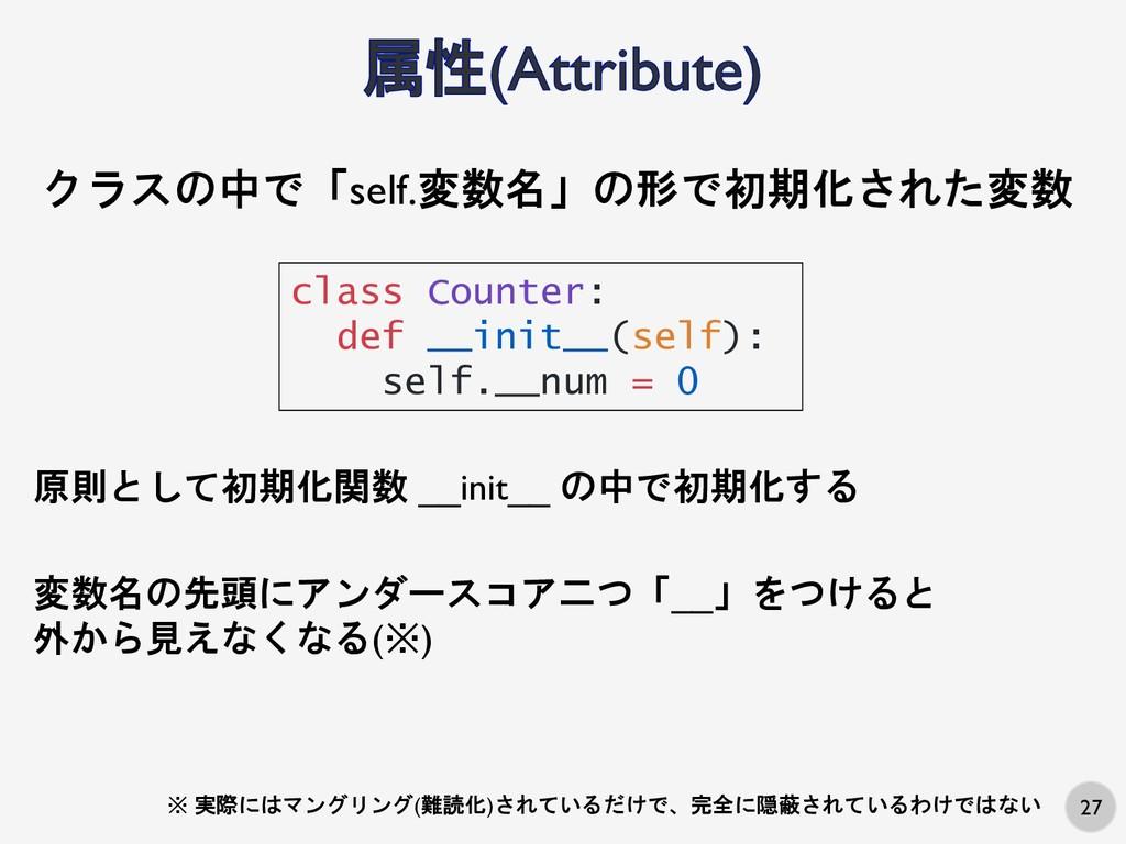 27 class Counter: def __init__(self): self.__nu...