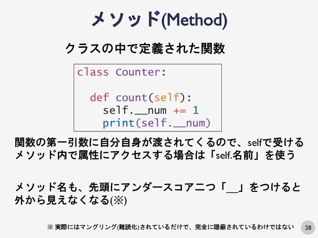 28 クラスの中で定義された関数 class Counter: def count(self)...