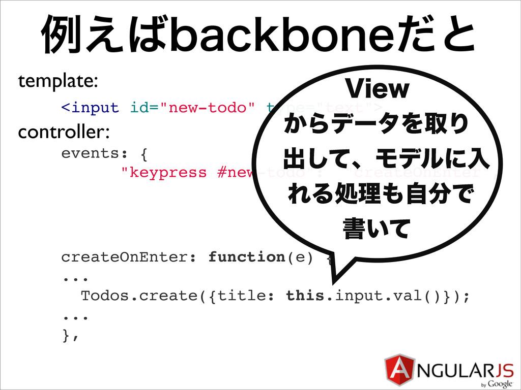 "ྫ͑CBDLCPOFͩͱ <input id=""new-todo"" type=""text"">..."