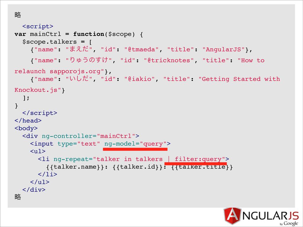 ུ <script> var mainCtrl = function($scope) { $s...