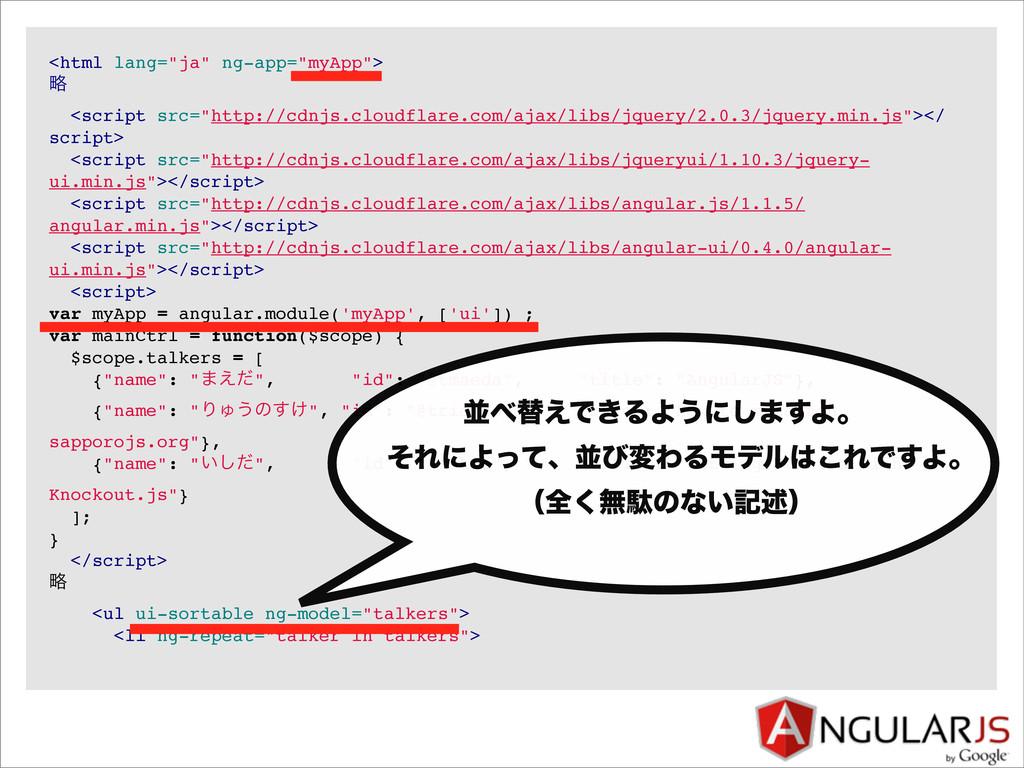 """<html lang=""""ja"""" ng-app=""""myApp""""> ུ <script src=""""..."""