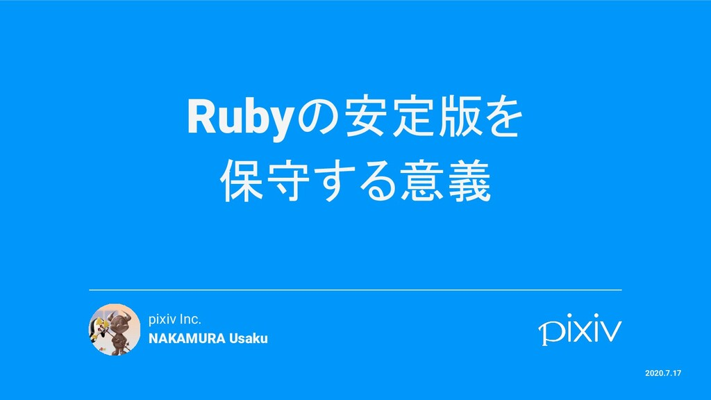 Rubyの安定版を 保守する意義 pixiv Inc. NAKAMURA Usaku 2020...