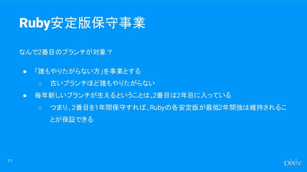 Ruby安定版保守事業 なんで2番目のブランチが対象? ● 「誰もやりたがらない方」を事業とす...