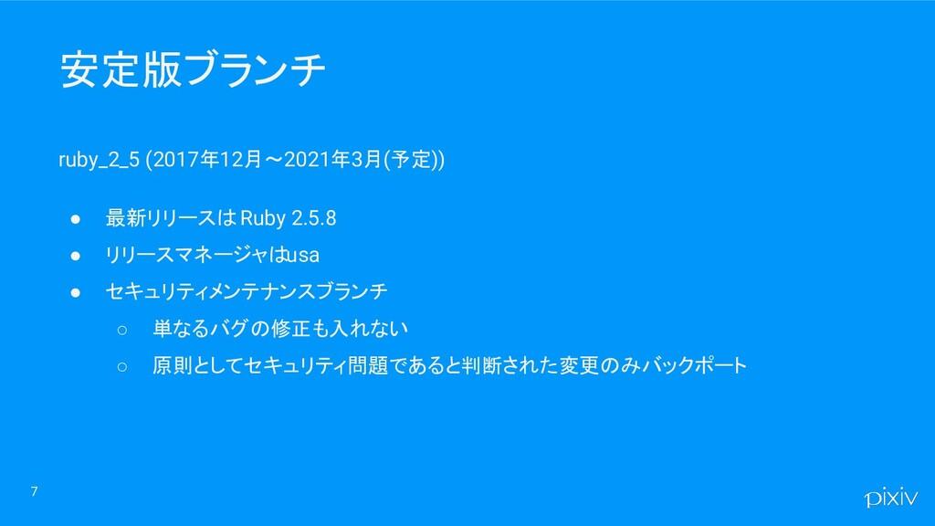 安定版ブランチ ruby_2_5 (2017年12月~2021年3月(予定)) ● 最新リリー...