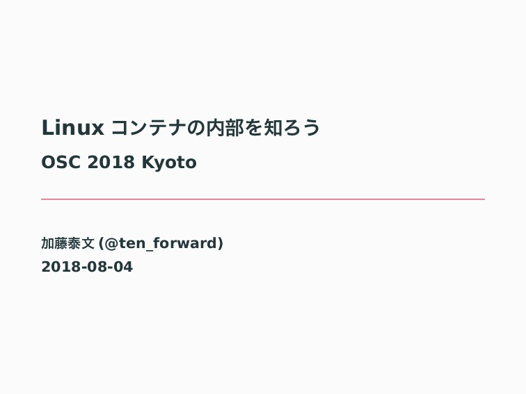 Linux ίϯςφͷ಺෦Λ஌Ζ͏ OSC 2018 Kyoto Ճ౻ହจ (@ten_for...