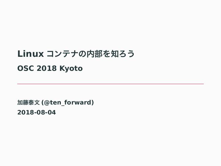 Linux ίϯςφͷ෦ΛΖ͏ OSC 2018 Kyoto Ճ౻ହจ (@ten_for...