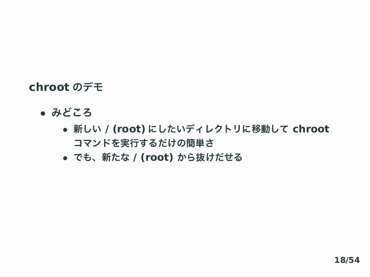 chroot ͷσϞ • ΈͲ͜Ζ • ৽͍͠ / (root) ʹ͍ͨ͠σΟϨΫτϦʹҠಈ͠...