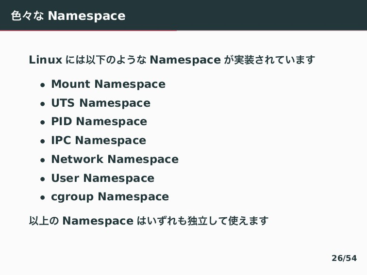 ৭ʑͳ Namespace Linux ʹ͸ҎԼͷΑ͏ͳ Namespace ͕࣮૷͞Ε͍ͯ·...