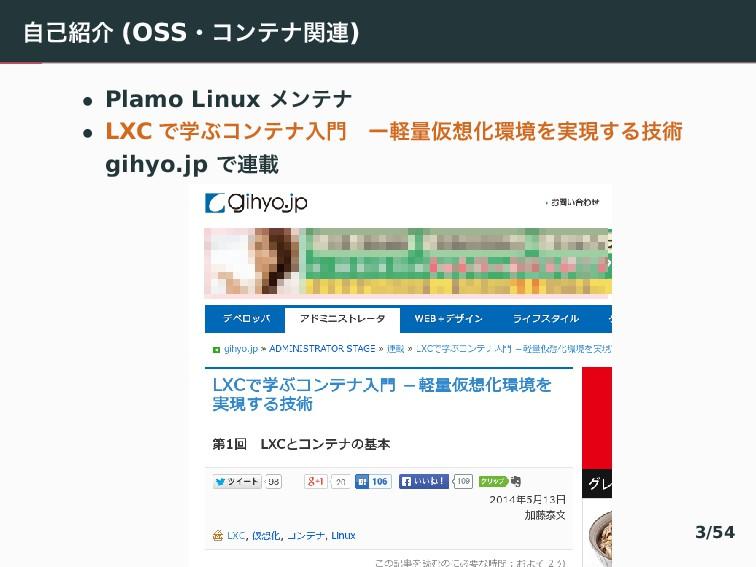 ࣗݾհ (OSSɾίϯςφؔ࿈) • Plamo Linux ϝϯςφ • LXC ͰֶͿί...