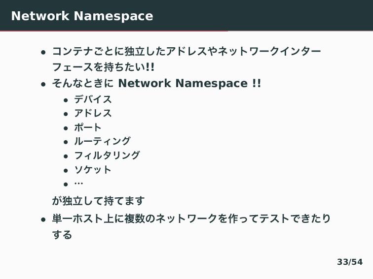Network Namespace • ίϯςφ͝ͱʹಠཱͨ͠ΞυϨεωοτϫʔΫΠϯλʔ ...
