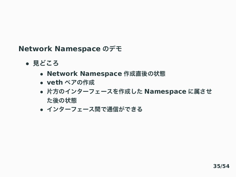 Network Namespace ͷσϞ • ݟͲ͜Ζ • Network Namespac...